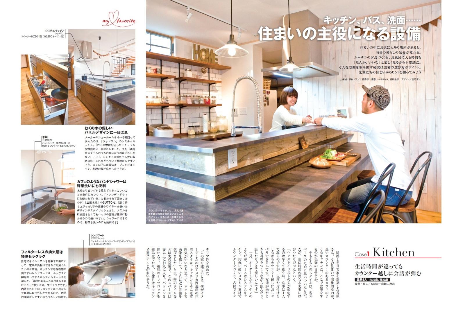 住まいの設備を選ぶ本の最新号   Fujisan.co.jpの雑誌 …