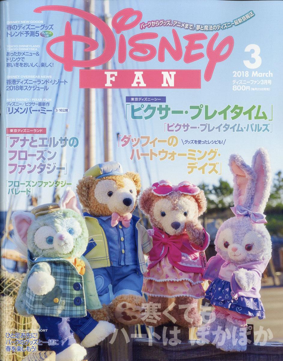 楽天ブックス: disney fan (ディズニーファン) 2018年 03月号 [雑誌