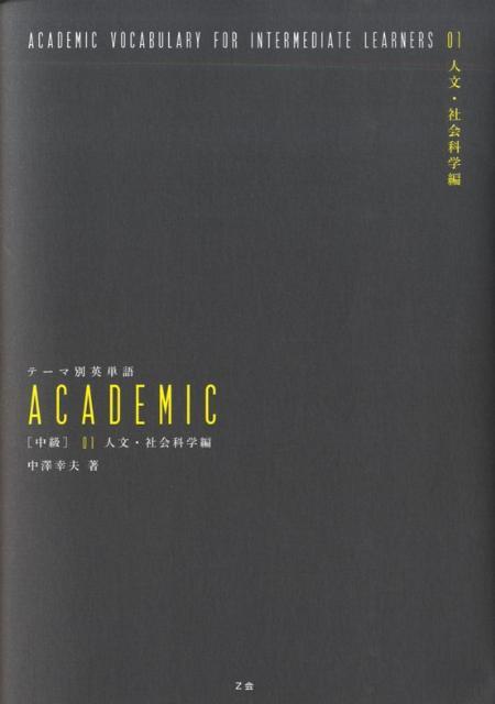 テーマ別英単語academic(中級 01(人文・社会科学編))