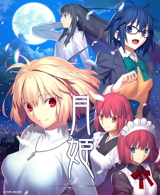【入荷予約】月姫 -A piece of blue glass moon- 初回限定版 PS4版