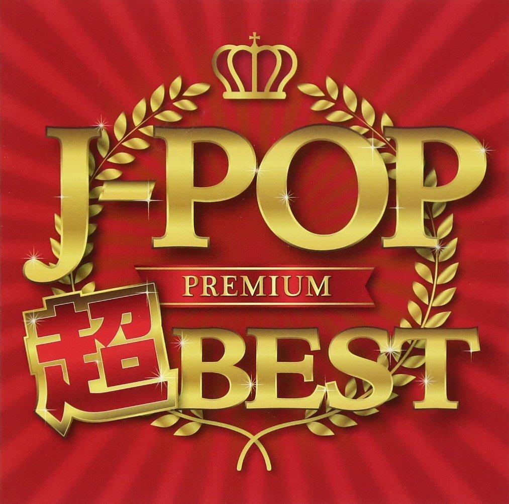 楽天ブックス j pop premium 超best v a 4582455900402 cd