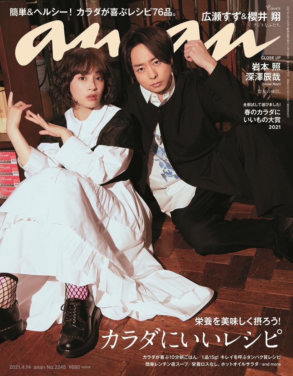 雑誌 アンアン 【雑誌】anan (アンアン)2021年04月28日発売