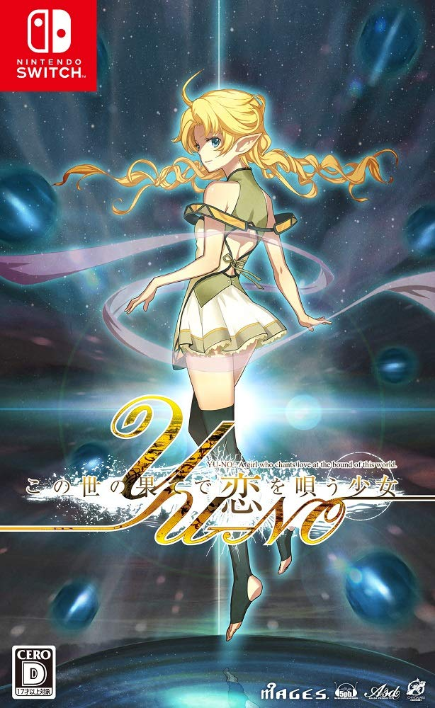 6f47b8608b82 楽天ブックス: この世の果てで恋を唄う少女YU-NO - Nintendo Switch ...