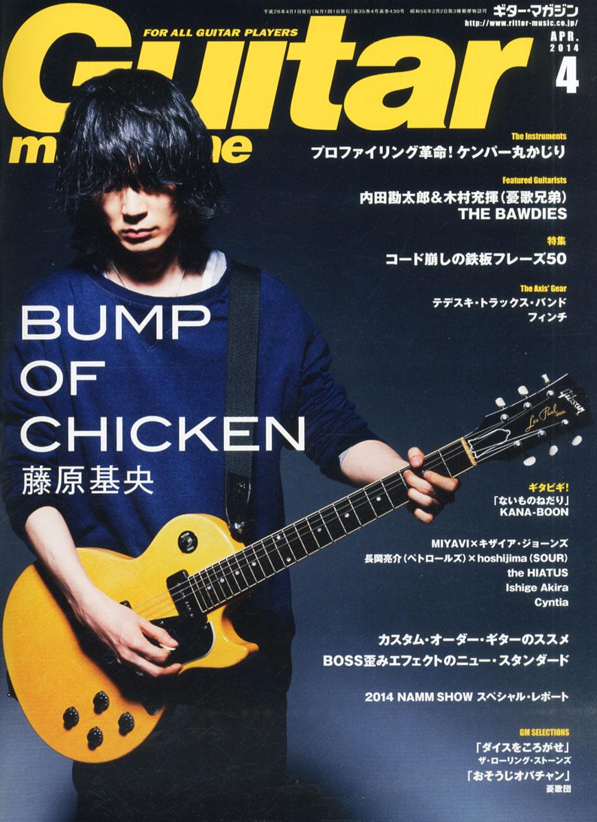 ナンバー バック ギター マガジン ギター・マガジン