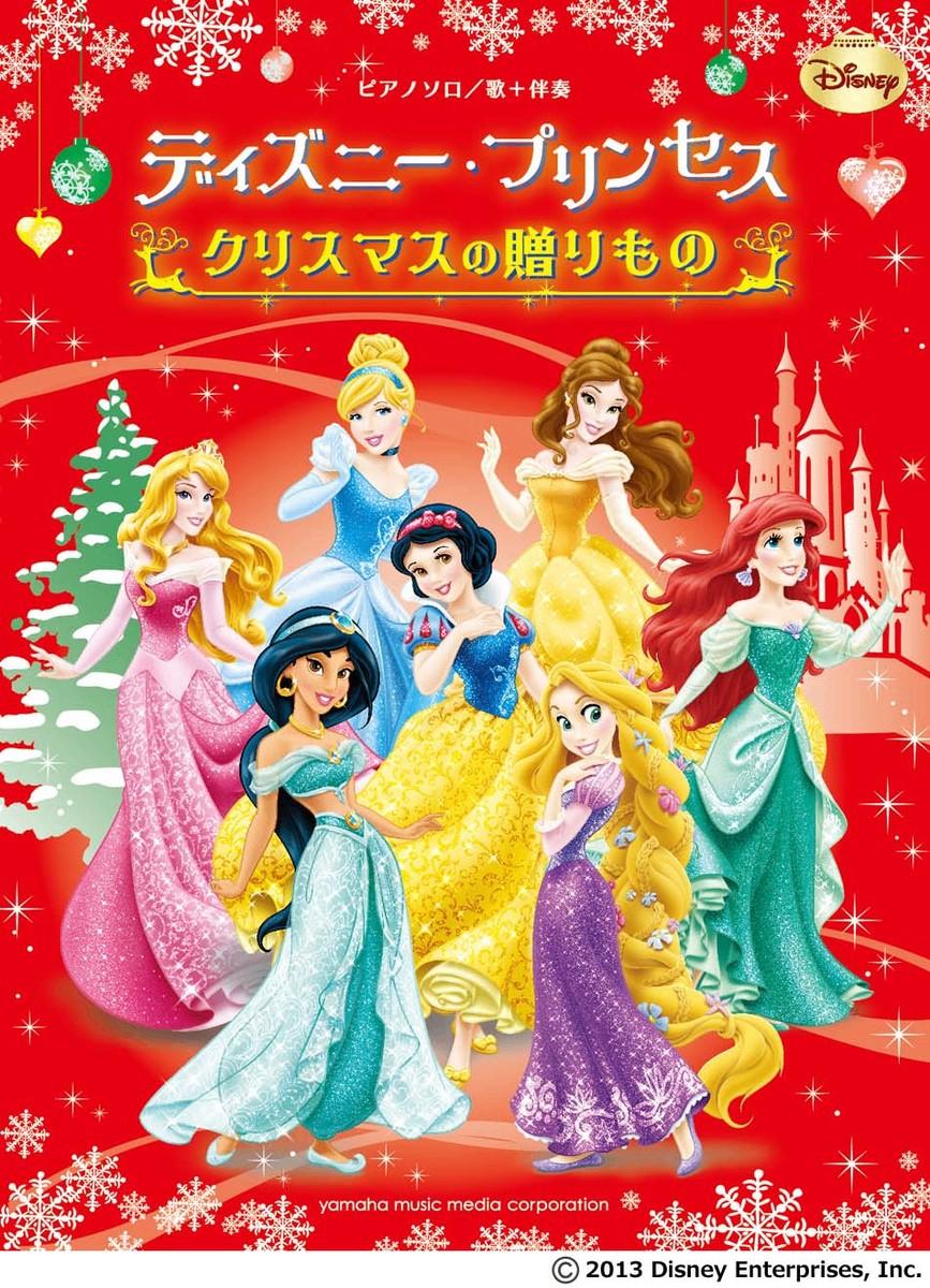 楽天ブックス: ピアノソロ ディズニー・プリンセス クリスマスの贈りもの