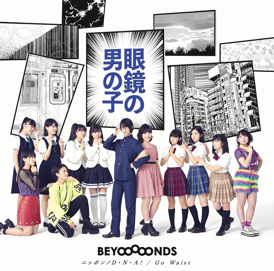 【BEYOOOOONDS】山�ア夢羽ちゃん可愛い Part18【雨ノ森 川海】 YouTube動画>4本 ->画像>215枚