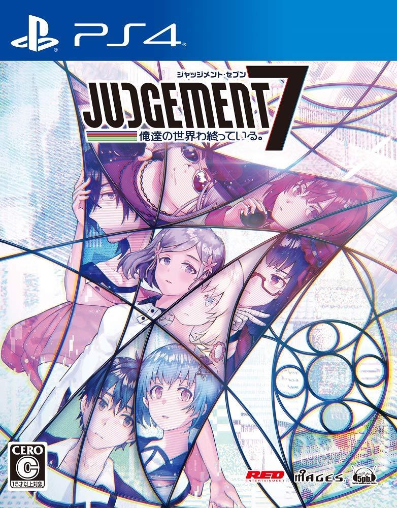 【予約】JUDGEMENT 7 - 俺達の世界わ終っている。 -