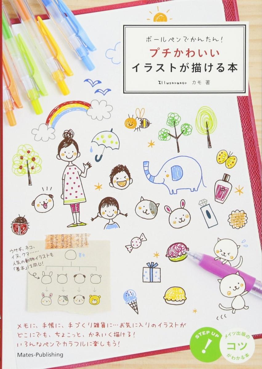 楽天ブックス ボールペンでかんたん プチかわいいイラストが描ける本