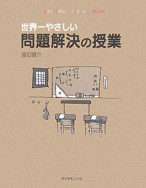 世界一やさしい問題解決の授業