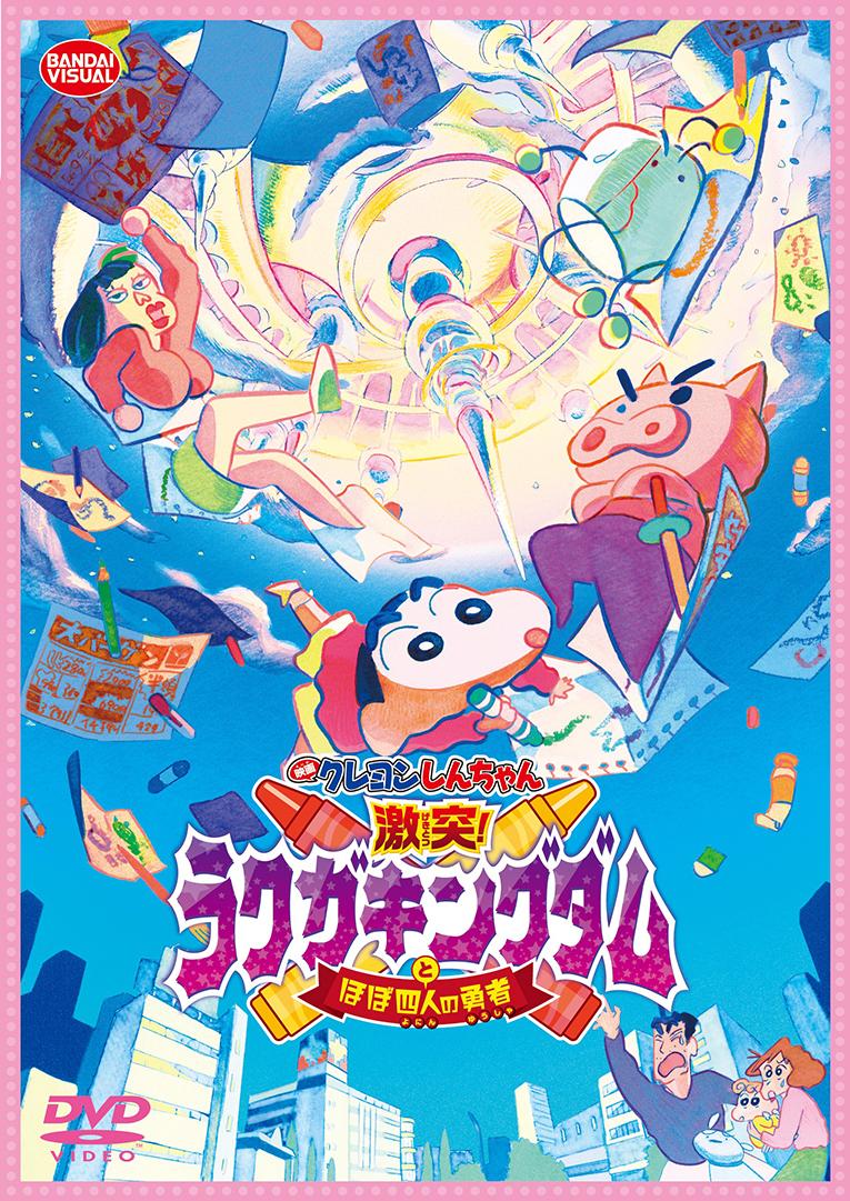 4/23クレヨンしんちゃん新作映画公開!