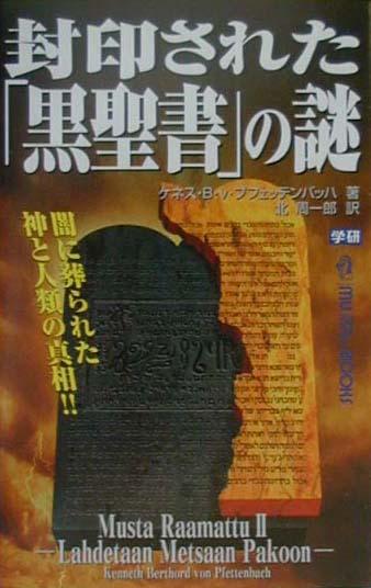 楽天ブックス: 封印された「黒聖書」の謎 - 闇に葬られた神と人類の ...
