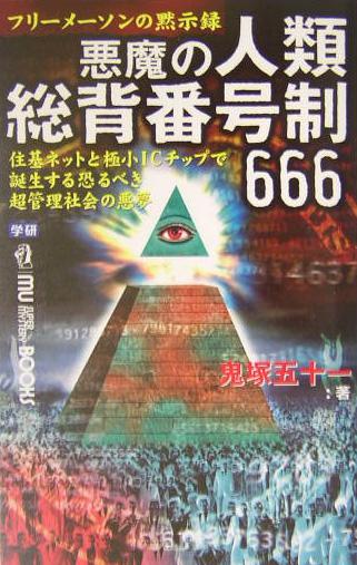 楽天ブックス: 悪魔の人類総背番号制666 - フリーメーソンの黙示録 住 ...