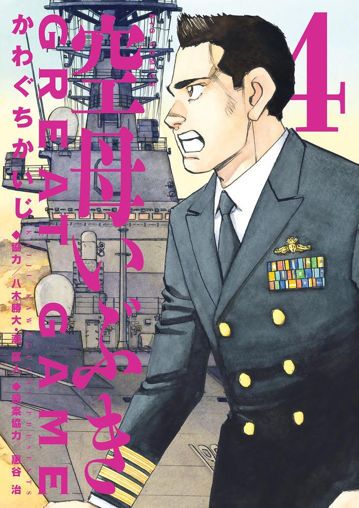空母いぶきGREAT GAME(4) (ビッグ コミックス) [ かわぐち かいじ ]