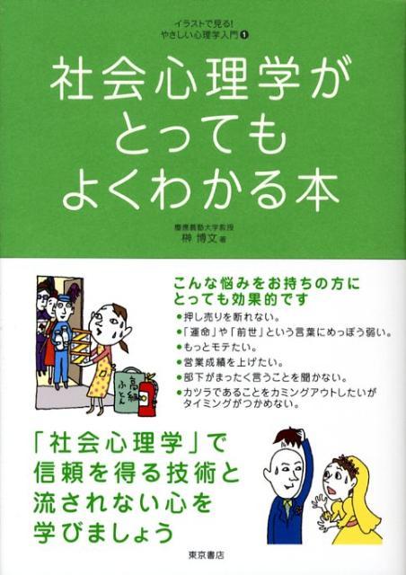 楽天ブックス: 社会心理学がとってもよくわかる本 - 榊博文 ...