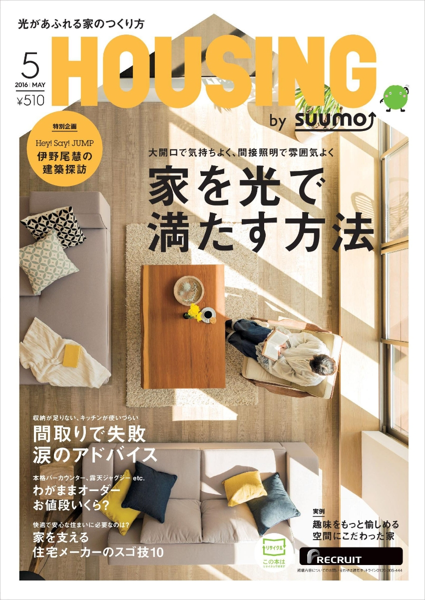 楽天ブックス 月刊 housing ハウジング 2016年 05月号 雑誌