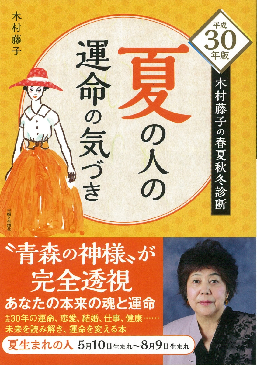 ふじこ 2020 占い 木村 無料