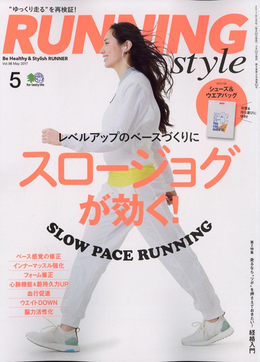 0ca5842f97 楽天ブックス: Running Style (ランニング・スタイル) 2017年 05月号 ...