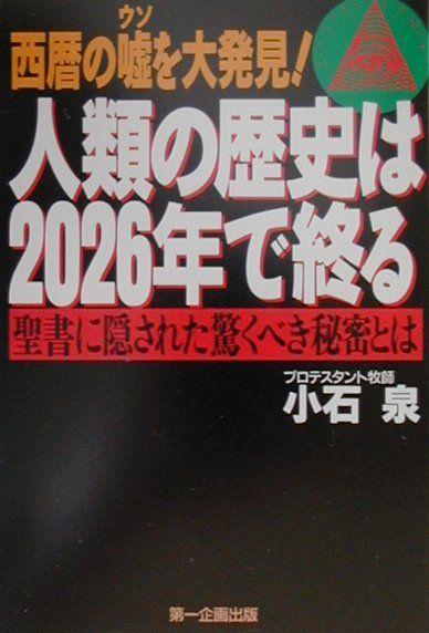 2026 第三次世界大戦