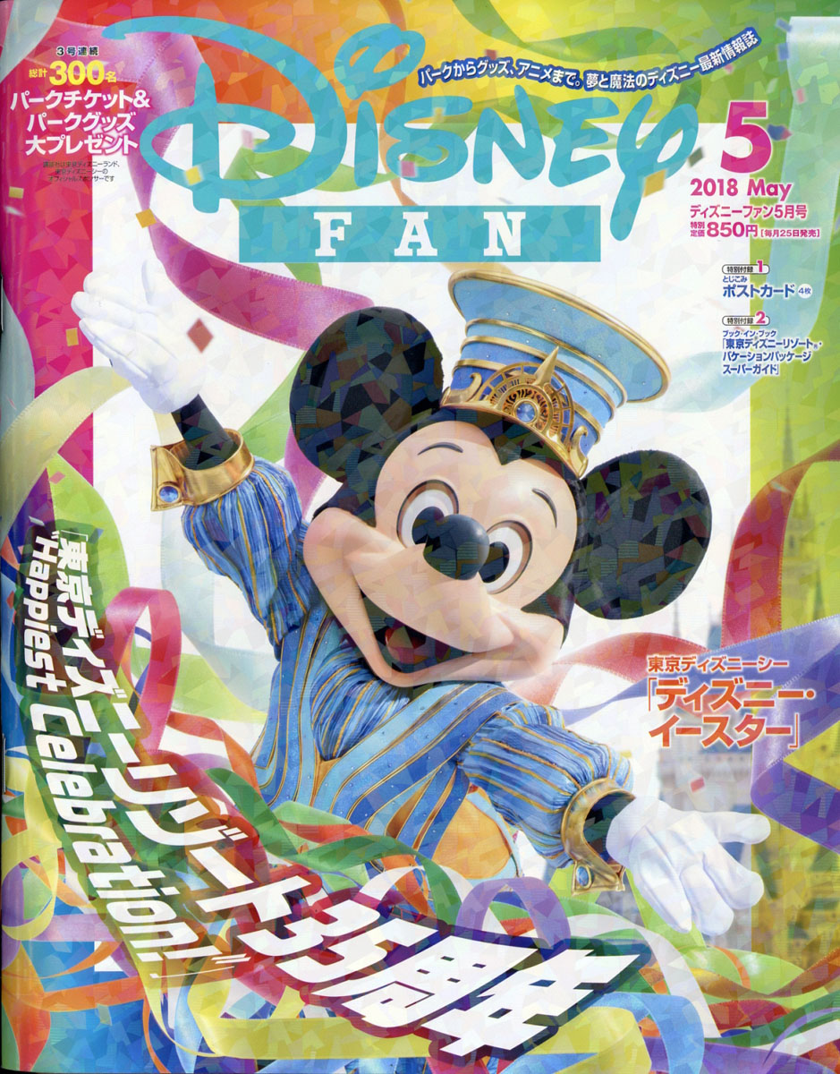 楽天ブックス: disney fan (ディズニーファン) 2018年 05月号 [雑誌