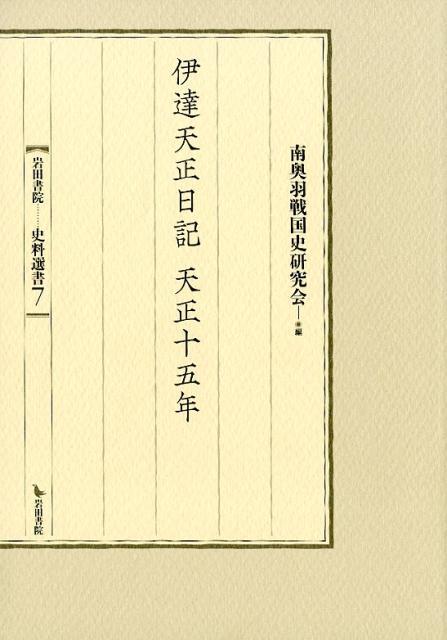 楽天ブックス: 伊達天正日記 天正十五年 - 南奥羽戦国史研究会 ...