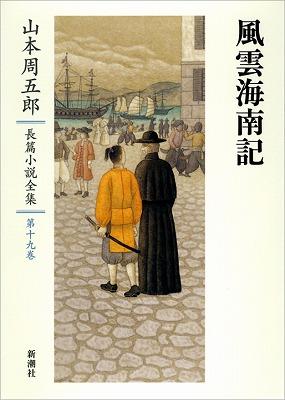 楽天ブックス: 山本周五郎長篇小説全集(第19巻) - 山本周五郎 ...