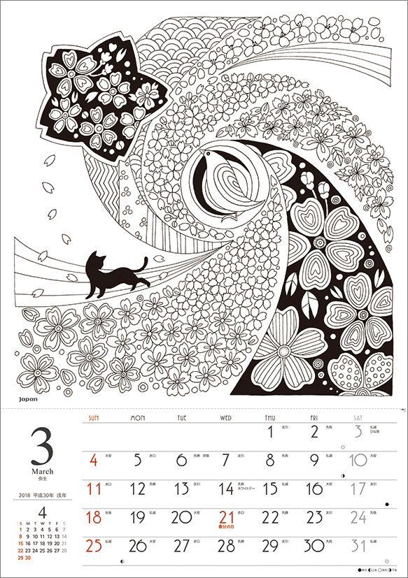 楽天ブックス 壁掛世界一周ぬり絵の旅月めくり2018カレンダー