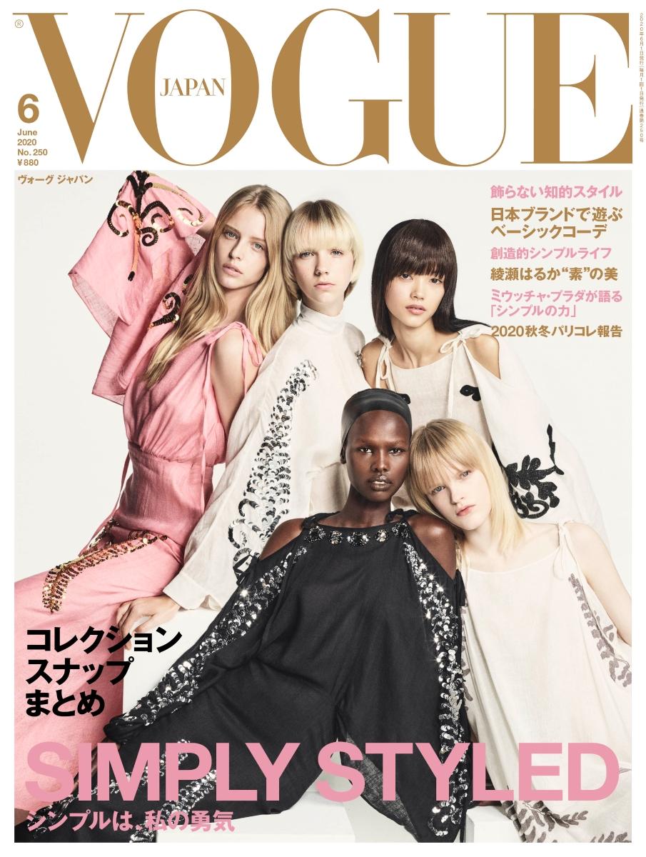 VOGUE JAPAN (ヴォーグ ジャパン)