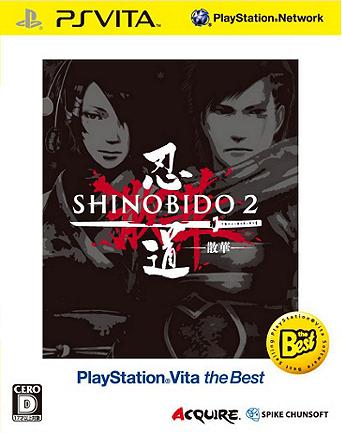 忍道2 散華 PlayStation Vita the Best