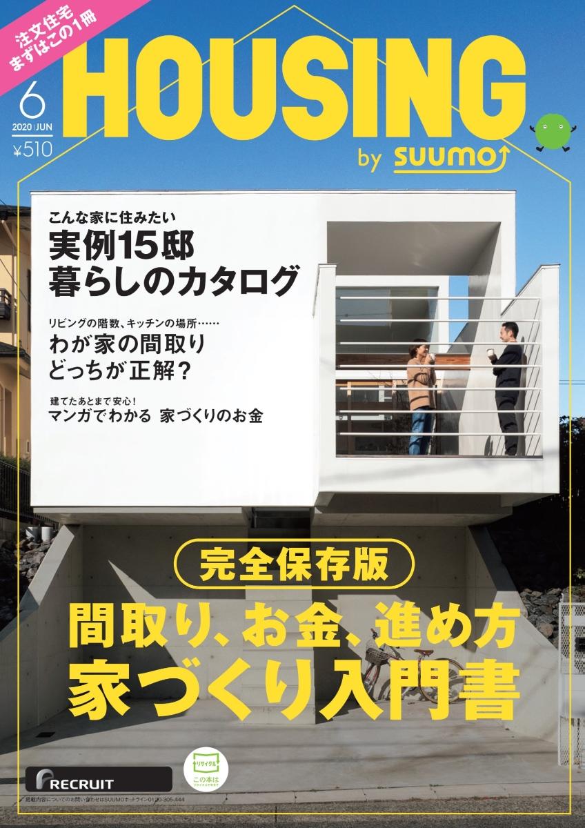 HOUSING最新号