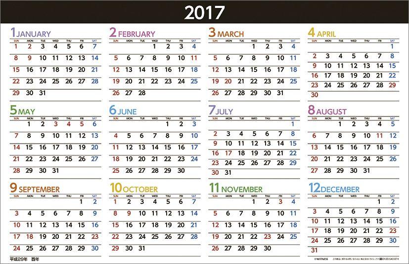 カラー書き込みスケジュール ヨコ型 2017年 カレンダー