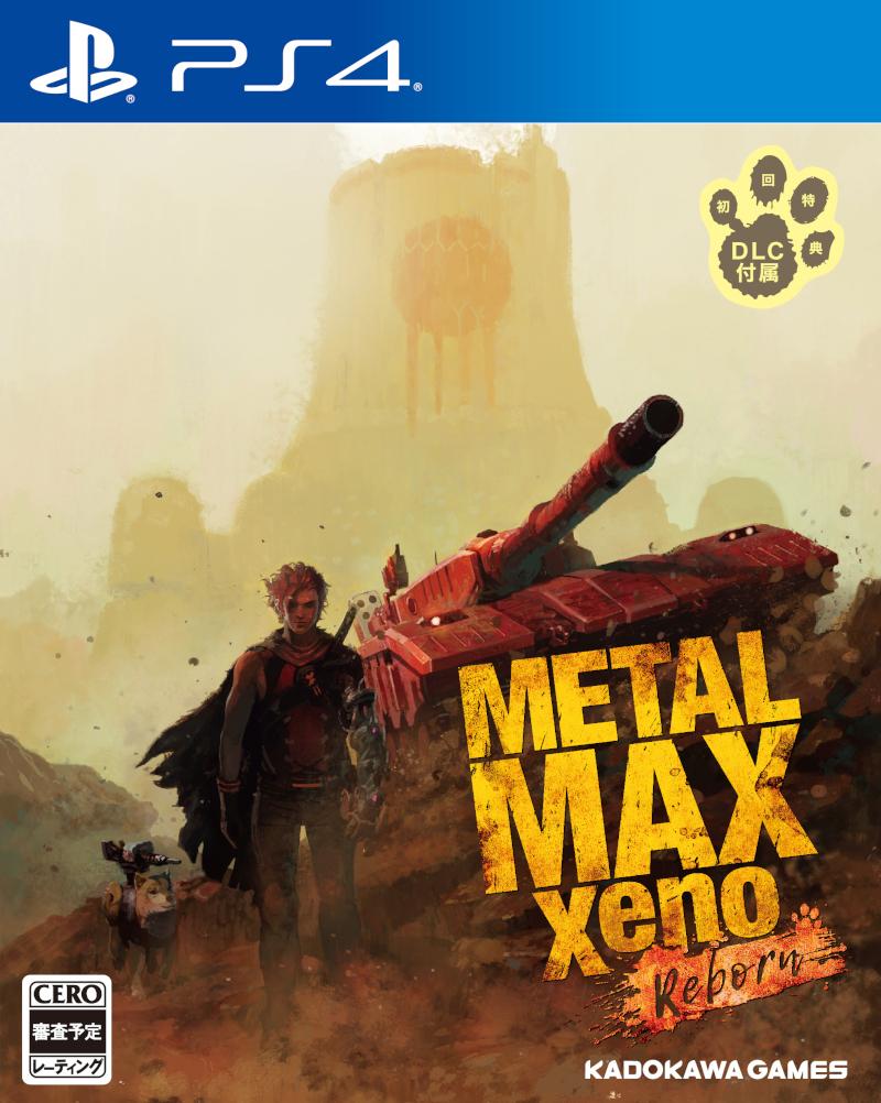 METAL MAX Xeno Reborn 通常版 PS4版