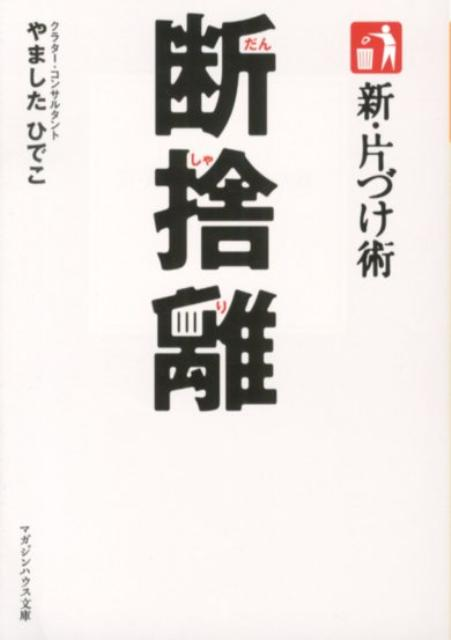 新・片づけ術断捨離 (マガジンハウス文庫)
