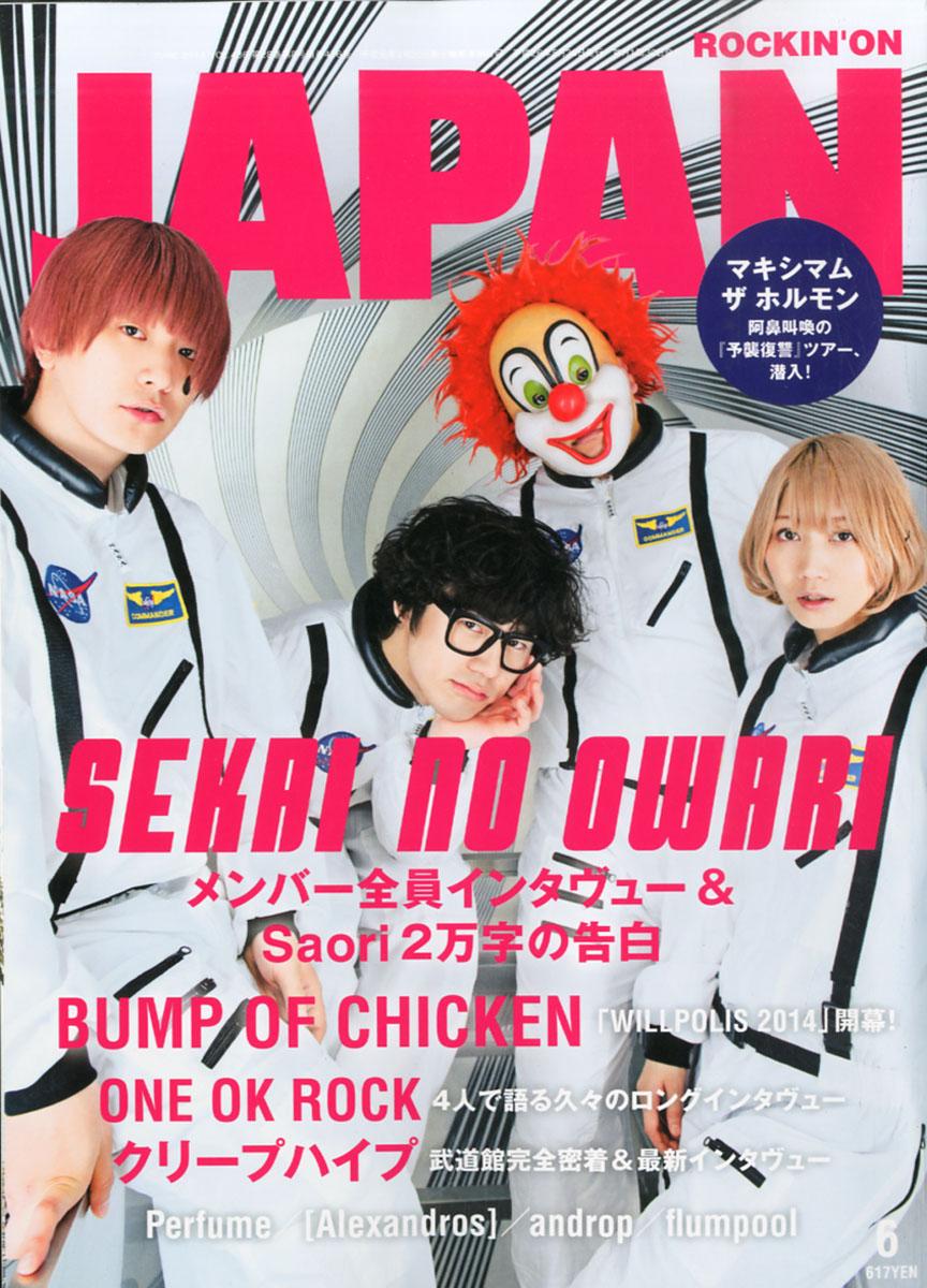 楽天ブックス: ROCKIN'ON JAPAN (ロッキング・オン・ジャパン) 2014年 ...