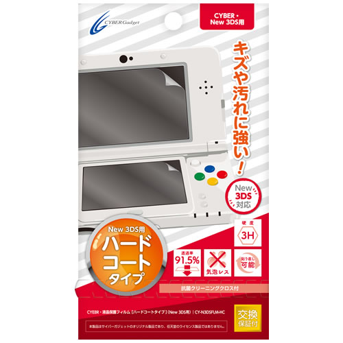 (New3DS)液晶保護フィルム【ハードコートタイプ】