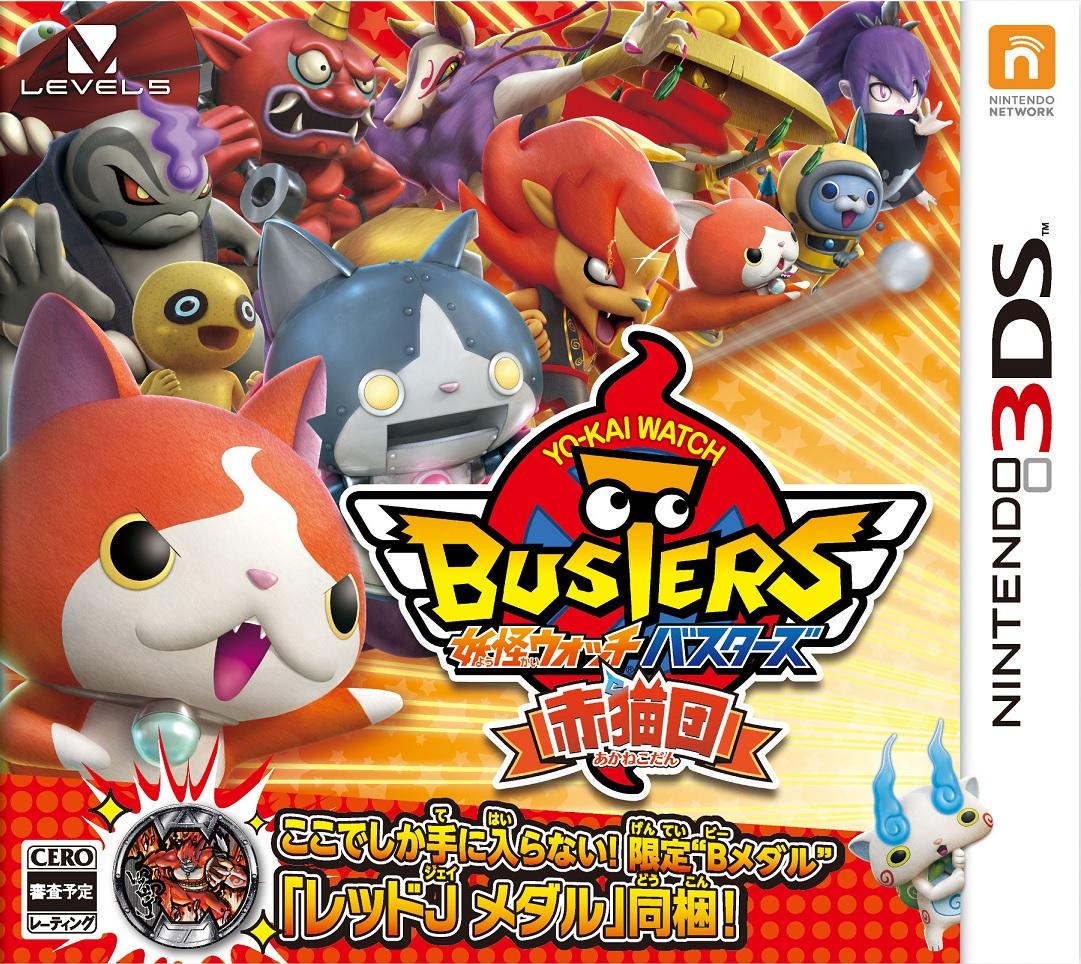 楽天ブックス 妖怪ウォッチバスターズ 赤猫団 Nintendo 3ds