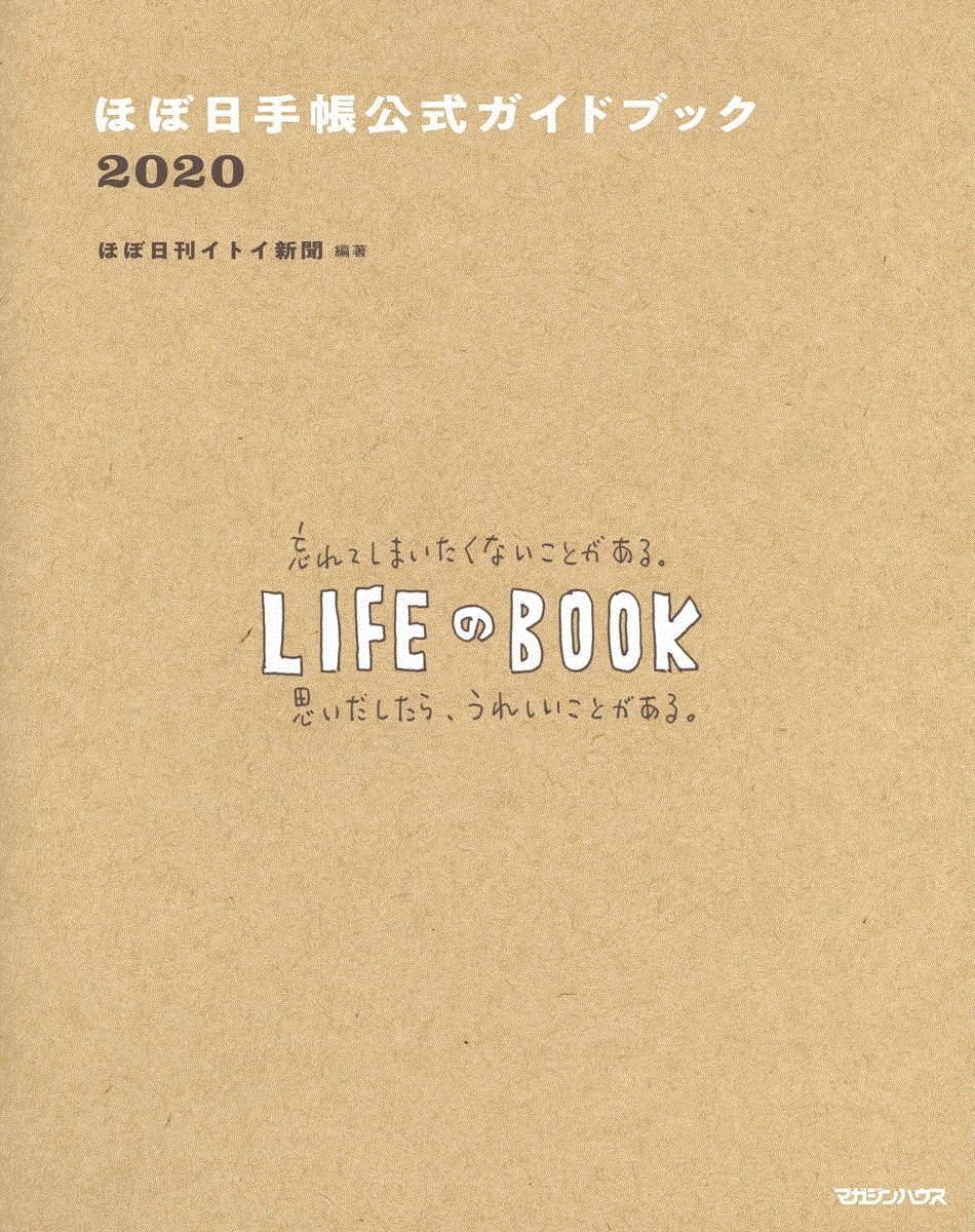 楽天ブックス: ほぼ日手帳公式ガイドブック2020 - ほぼ日刊イトイ新聞 ...