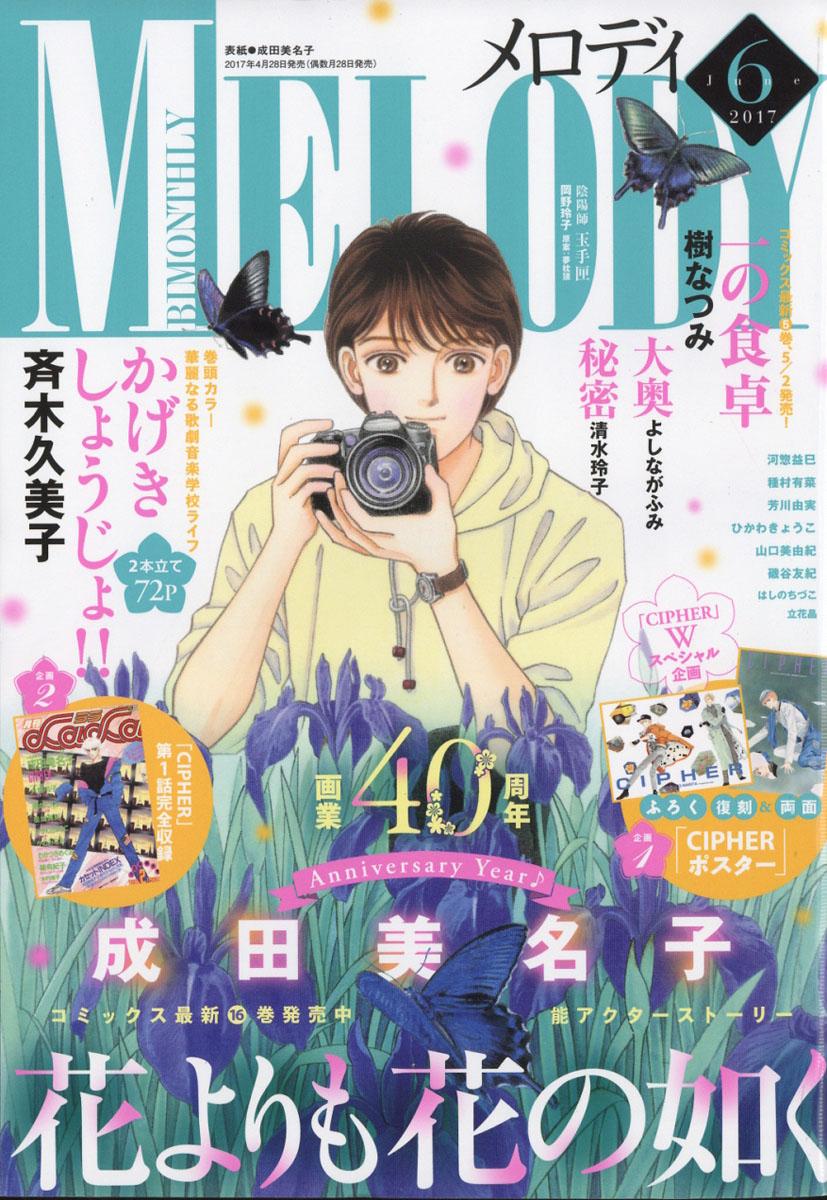 楽天ブックス: Melody (メロディ) 2017年 06月号 [雑誌] - 白泉社 ...