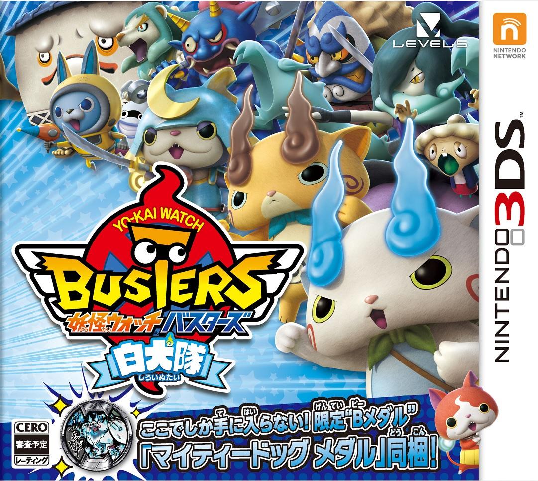 楽天ブックス 妖怪ウォッチバスターズ 白犬隊 Nintendo 3ds