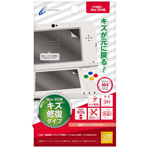 (New3DS)液晶保護フィルム【キズ修復タイプ】