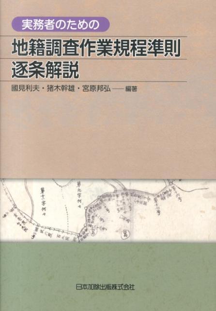 楽天ブックス: 実務者のための地籍調査作業規程準則逐条解説 - 国見 ...