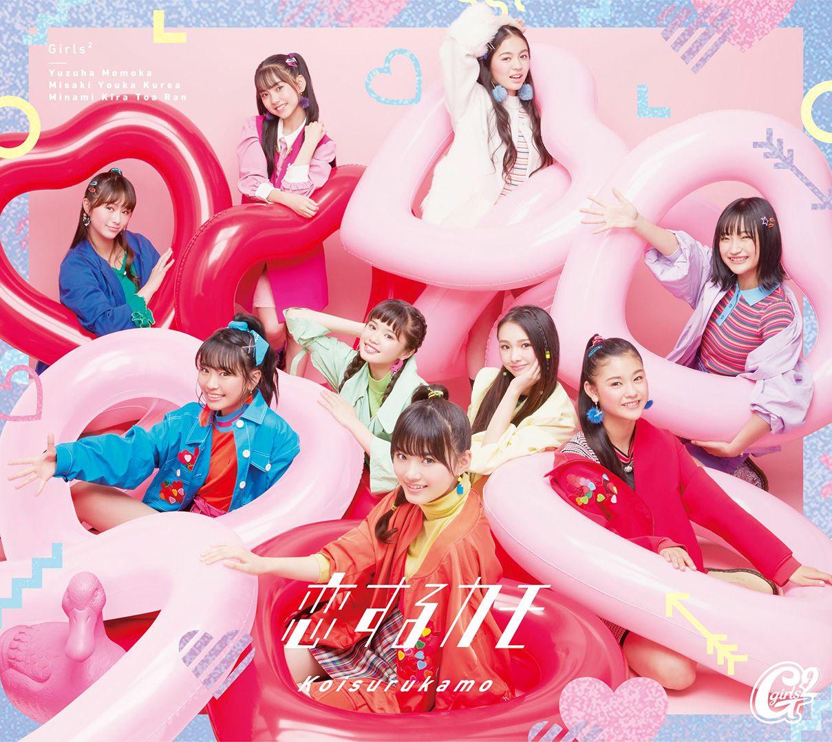 Girls2 恋するカモ (初回限定盤 CD+DVD)