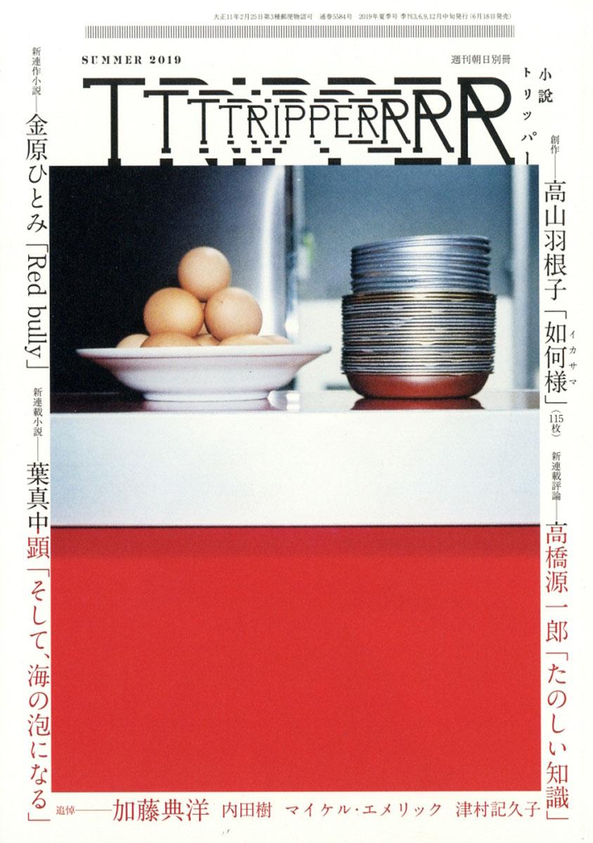 b3e6330c04 楽天ブックス: 小説 TRIPPER (トリッパー) 2019年 6/30号 [雑誌] - 朝日 ...