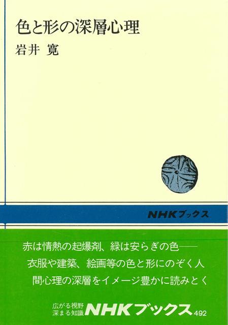 楽天ブックス: 【バーゲン本】色と形の深層心理 - 岩井 寛 ...