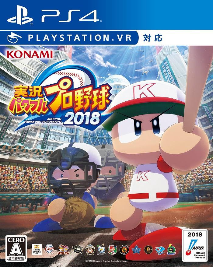 実況パワフルプロ野球2018 PS4版【楽天ブックス】