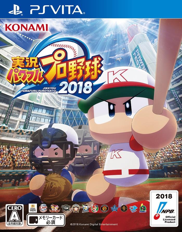 実況パワフルプロ野球2018 PS Vita版【楽天ブックス】