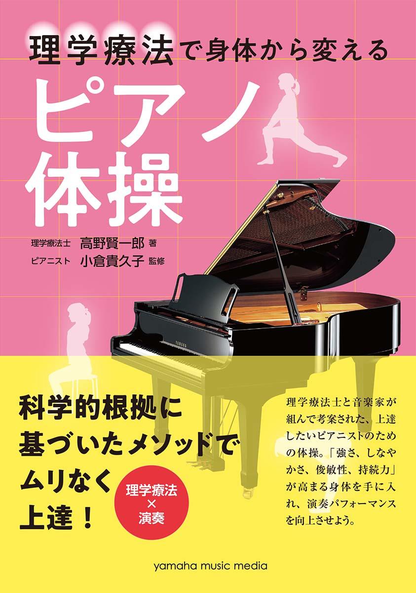 【楽譜】 目からウロコのピアノ脱力法