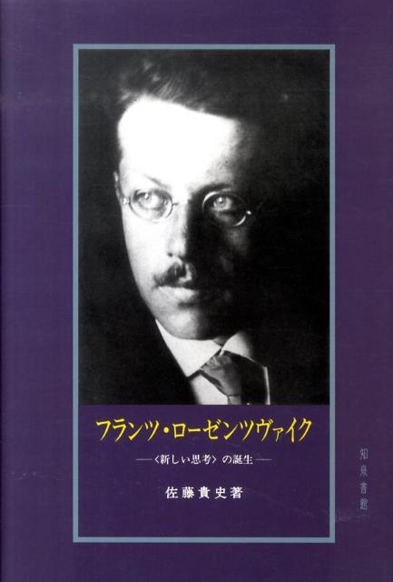 楽天ブックス: フランツ・ローゼンツヴァイク - 〈新しい思考〉の誕生 ...
