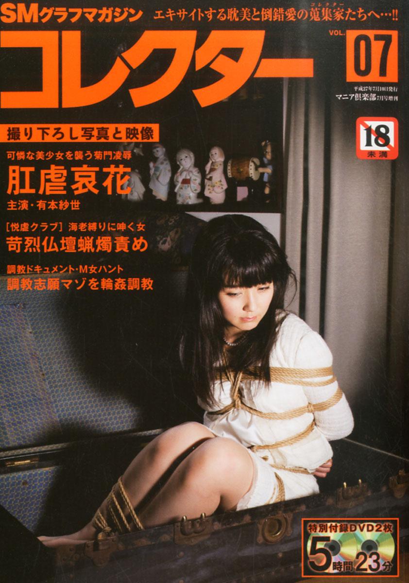 smコレクター 日本の古本屋