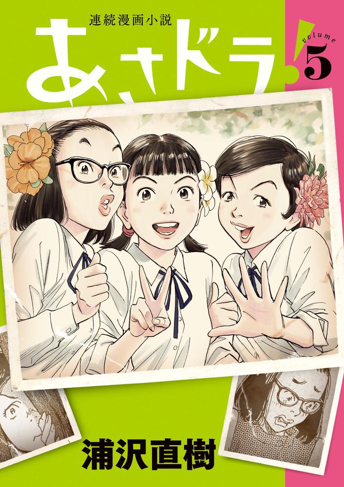 あさドラ!(5) (ビッグ コミックス) [ 浦沢 直樹 ]