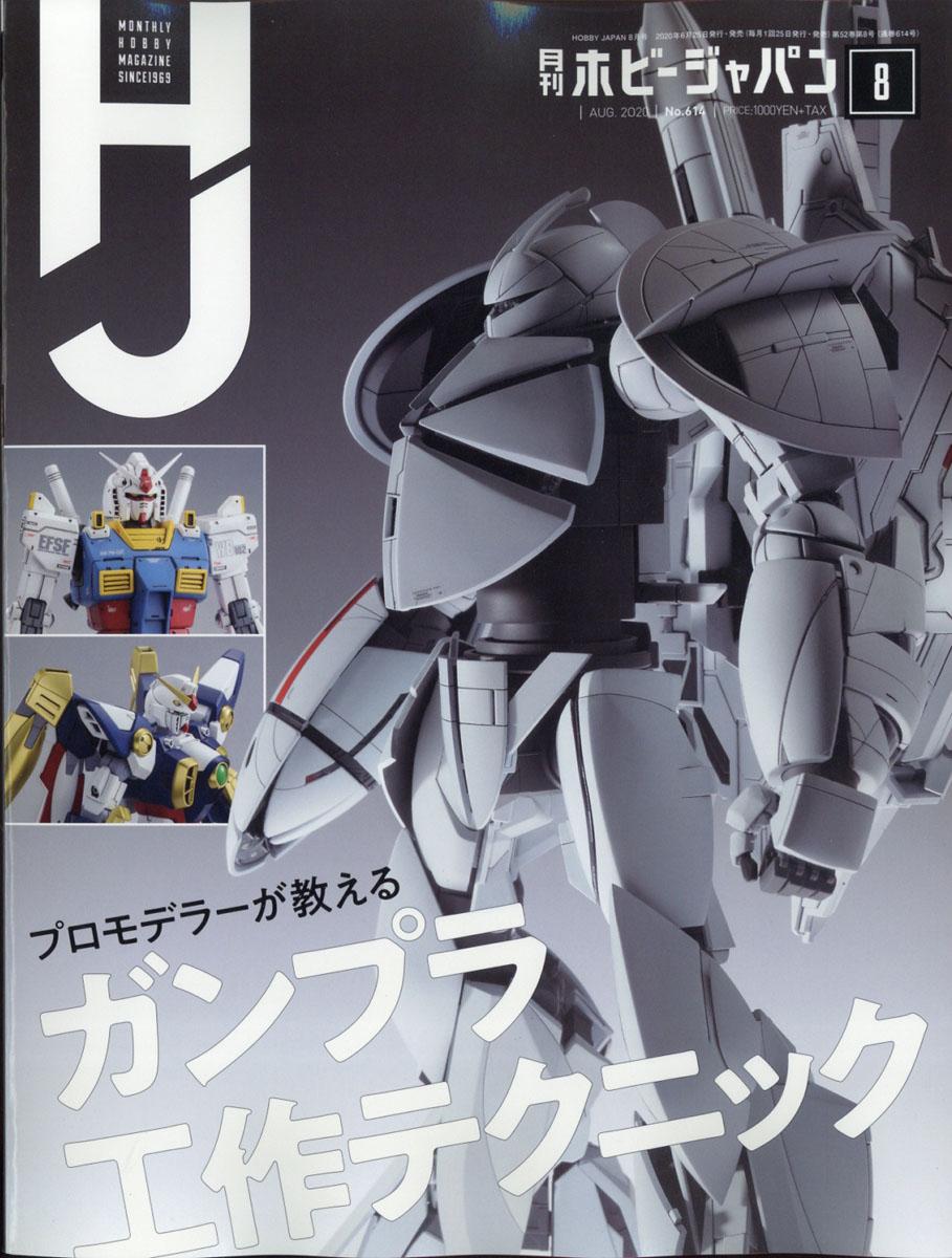 楽天ブックス: Hobby JAPAN (ホビージャパン) 2020年 08月号 [雑誌 ...